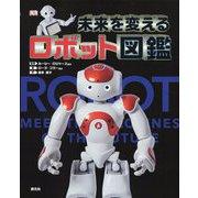 未来を変えるロボット図鑑 [単行本]