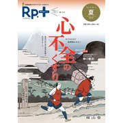 Rp.+ Vol.18No.3 [単行本]