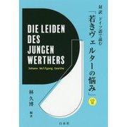 対訳 ドイツ語で読む「若きヴェルターの悩み」(CD付) [ムックその他]