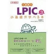 1週間でLPICの基礎が学べる本 第3版 [単行本]