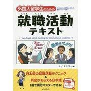 外国人留学生のための就職活動テキスト [単行本]