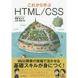 これから学ぶHTML/CSS [単行本]