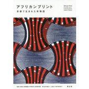 アフリカンプリント―京都で生まれた布物語 [単行本]