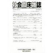 社会臨床雑誌 第26巻第3号 [全集叢書]