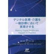 デジタル医療・介護を一般診療において実現させる [単行本]