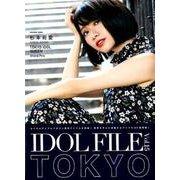 IDOL FILE Vol.15 [単行本]