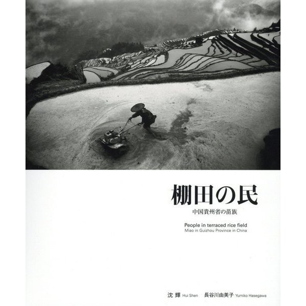 棚田の民―中国貴州省の苗族(NC PHOTO BOOKS) [単行本]