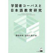 学習者コーパスと日本語教育研究 [単行本]