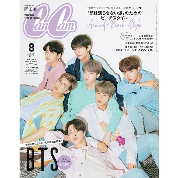 CanCam (キャンキャン)2019年 08月号増刊 BTS表紙/化粧品サンプル無し版 [雑誌]