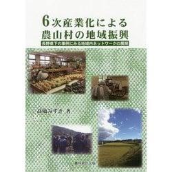 6次産業化による農山村の地域振興-長野県下の事例にみる地域内ネットワークの展開 [単行本]