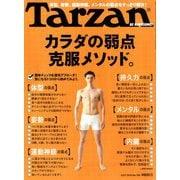 Tarzan (ターザン) 2019年 6/27号 [雑誌]