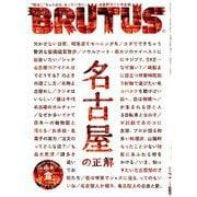 BRUTUS (ブルータス) 2019年 7/1号 [雑誌]