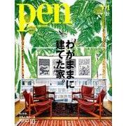 Pen (ペン) 2019年 7/1号 [雑誌]