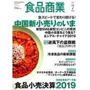 食品商業 2019年 07月号 [雑誌]