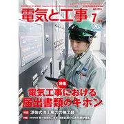 電気と工事 2019年 07月号 [雑誌]