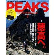 PEAKS (ピークス) 2019年 07月号 [雑誌]