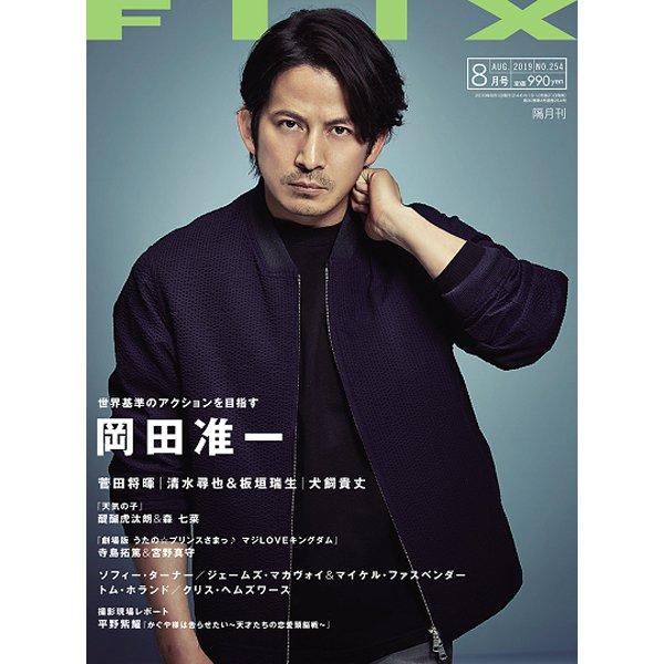 FLIX (フリックス) 2019年 08月号 [雑誌]