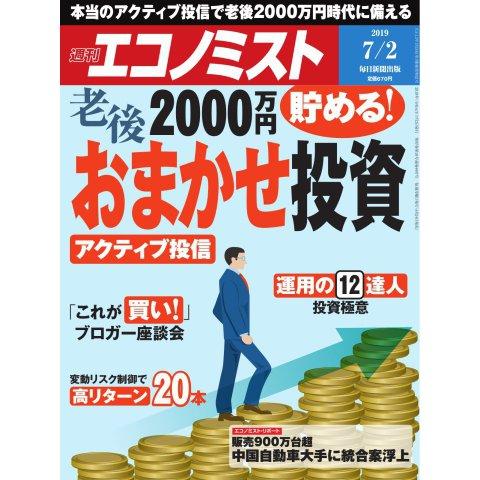 週刊 エコノミスト 2019年 7/2号 [雑誌]