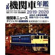 JR機関車年鑑2019-2020 [ムック・その他]