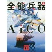 全能兵器AiCO(講談社文庫) [文庫]