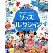 東京ディズニーリゾート グッズコレクション 2019‐2020(My Tokyo Disney Resort) [ムックその他]