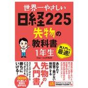 世界一やさしい 日経225先物の教科書 1年生 [単行本]