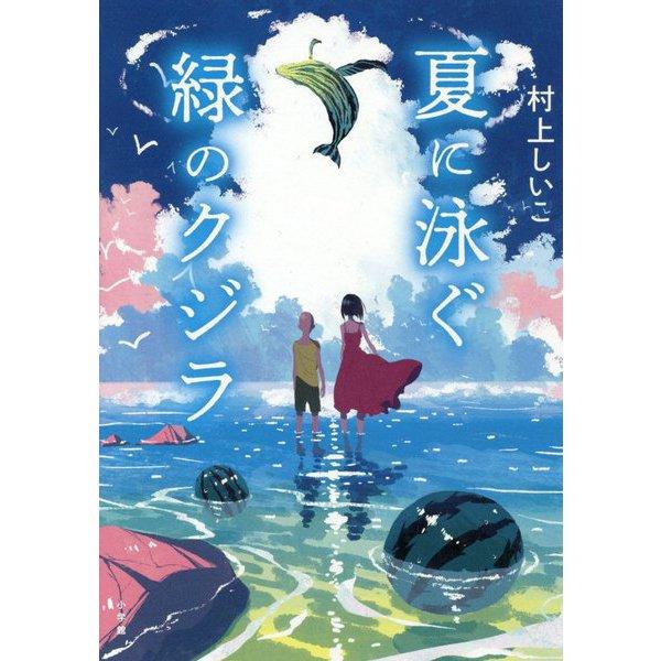 夏に泳ぐ緑のクジラ [単行本]