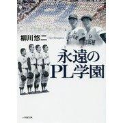 永遠(とわ)のPL学園(小学館文庫) [文庫]