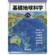 基礎地球科学(第3版) [単行本]