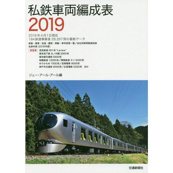 私鉄車両編成表2019 [単行本]