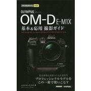 今すぐ使えるかんたんmini オリンパスOM-D E-M1X基本&応用撮影ガイド [単行本]