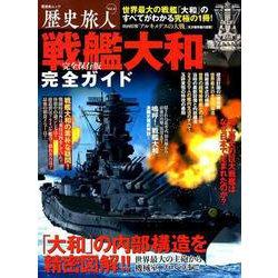 歴史旅人 Vol.4(戦艦大和完全ガイド) [ムックその他]