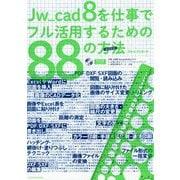 Jw_cad8を仕事でフル活用するための88の方法 [単行本]