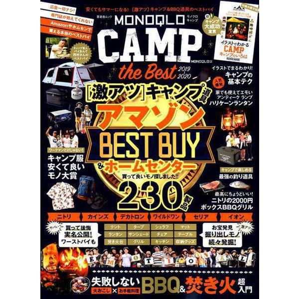 MONOQLO CAMP2019ベストバイ [ムックその他]