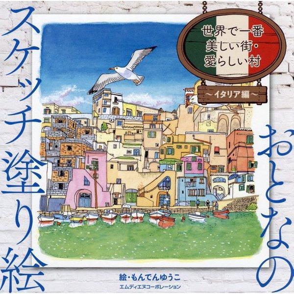 おとなのスケッチ塗り絵 世界で一番美しい街・愛らしい村 ~イタリア編~ [ムックその他]