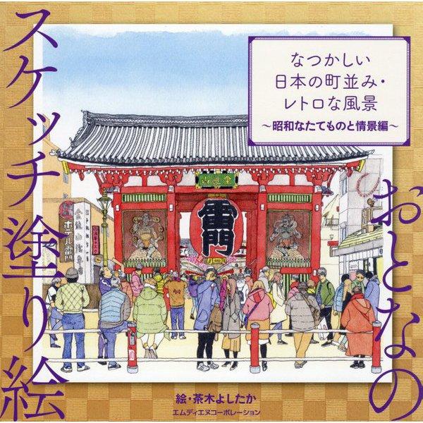 おとなのスケッチ塗り絵 なつかしい日本の町並み・レトロな風景 ~昭和なたてものと情景編~ [ムックその他]