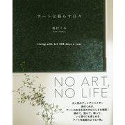 アートと暮らす日々 [単行本]