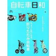 自転車日和 Vol.52 [ムックその他]