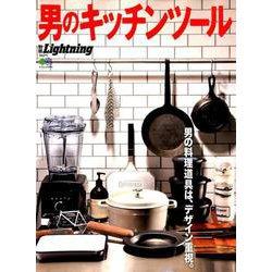 別冊Lightning 男のキッチンツール [ムックその他]
