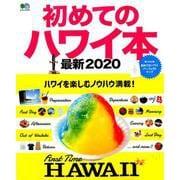 初めてのハワイ本最新2020 [ムックその他]