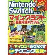Nintendo Switchで遊ぶ! マインクラフト最強攻略バイブル [単行本]