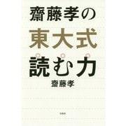 齋藤孝の東大式読む力 [単行本]