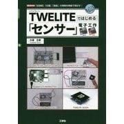 TWELITEではじめる「センサー」電子工作-「加速度」「位置」「温度」の情報を無線で飛ばす!(I/O BOOKS) [単行本]