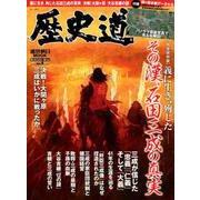 歴史道 Vol.4 [ムック・その他]