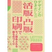 デザインのひきだし〈37〉特集 活版・凸版印刷でモノ感あふれる紙ものづくり [単行本]