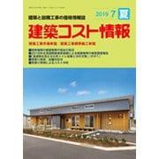 建築コスト情報 2019年 07月号 [雑誌]