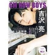 CM NOW BOYS 2019年 08月号 [雑誌]
