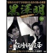 黒澤明DVDコレクション 2019年 7/14号 [雑誌]