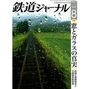 鉄道ジャーナル 2019年 08月号 [雑誌]