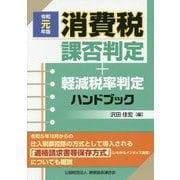 消費税課否判定・軽減税率判定ハンドブック〈令和元年版〉 [単行本]